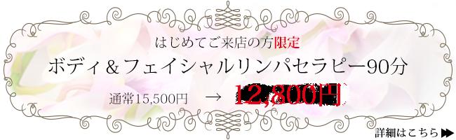 ラポーム初めてご来店の方限定スペシャルプラン「ボディ&フェイシャルリンパセラピー(90分)9800円