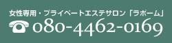 二子玉川エステサロン「ラポーム」お問い合わせ